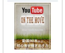 初心者がYouTubeで月収50万稼ぐノウハウます YouTubeで月収10万以上稼ぐ為の有料級のノウハウ