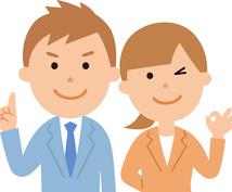 会社の仕事の悩み、何でも聞きます 【人事歴10年・転職8回経験】親身になって相談に乗ります!
