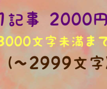 1記事2000円にて記事作成します 最速2日で納品いたします。1週間以内で納品