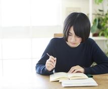 本気の方へ!資格取得を目指すあなたをサポートします 失敗しない学習メソッド!短期達成を目指せる学習法を伝授!