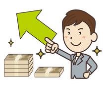 資金0円で半自動で稼ぐ方法を教えます 必要なのはPCとスマホとちょっとした隙間時間!超初心者向け