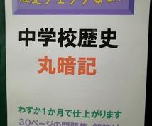 中学校歴史丸暗記「歴史チェックQ&A」を届けます わずか30Pの問題集で中学校歴史の教科書がマスターできます。