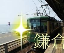 【鎌倉観光】鎌倉、逗子、江の島 周辺の観光にあと1つプランを追加しませんか♪【在住経験有ます】