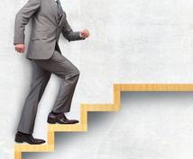 上司や同僚、後輩から一目置かれる方法を教えます 〜たった1つの法則で頼られる存在になったノウハウ〜