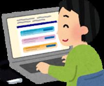 欲しいサービスを簡単なウェブページで提供します ネットやフリーソフトにないニッチなサービスをオーダーメイド