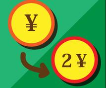 1円の物が今なら0.5円で買える投資案件教えます 4月上旬までなので今がチャンスです!