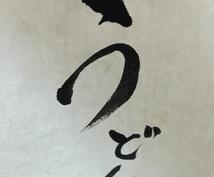 毛筆で文字を書かせていただきます!筆文字ロゴ、デザイン書道!