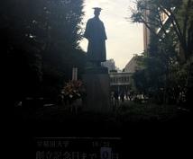 早慶上智受験者!必見!難関大学への勉強法伝授します!