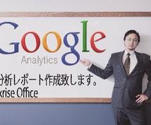 サイトの現状分析!アクセス解析とレポート作成します 【必須】GoogleAnalyticsを有効活用してますか?