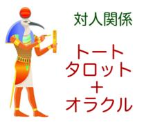 対人関係〜トートタロット+オラクルでお答えします 〜対人関係への導き〜エジプト月神リーディング+オラクルカード