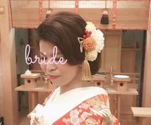 より綺麗になれる『ブライダルヘア』提案します 現役ヘアメイクアーティスト。携わった新郎新婦1000組以上