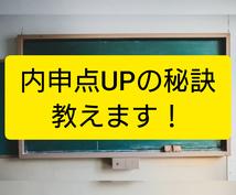 プロ教師が中学生の内申点(成績)UPの秘訣教えます 内申点20UPも可能!今からできる成績UPの秘訣。