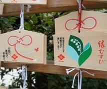 恋愛成就・良縁で有名な東京大神宮へ代理参拝します 恋愛でお悩みの方!東京大神宮の神様にそのお悩み伝えてきます!
