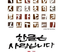 韓国語の翻訳なら何でもサポート致します 何でも韓国語で翻訳しちゃいます!