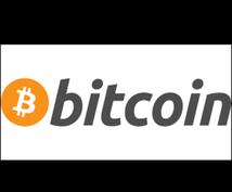 ビットコイン増やす投資方法教えます ビットコインで投資を考えている方