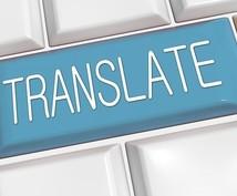 あなたの文章を翻訳(英語/日本語)します ◆ブログ・SNSを英語で公開したい、メールを英語に直したい等