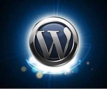 【ホームページ、ブログを作りたい方】サーバー契約〜ワードプレスの設定までお手伝いします♪