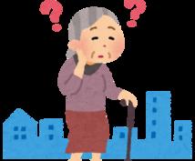 認知症高齢者の対応は難しいと思いませんか?実は難しくはないので元介護福祉士が教える認知高齢者の対応法