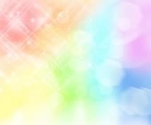 1日一人限定!オーラ霊視でお悩み相談受付いたします オーラの色と形であなたを占います。