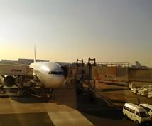 忙しいあなたの代わりに格安航空券を探します 2か月に一度飛行機に乗ってます!