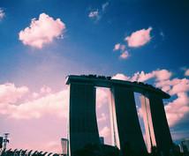 シンガポール旅行、生活情報を共有します シンガポール現地採用で働く日本人が、質問に答えます!