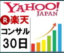 広告なし!で楽天・Yahooの売上を伸ばします ネット通販(楽天・ヤフー)で売上が上がらない中小規模店舗様へ
