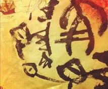 【アイコン作成】あなたのお名前を「ホツマツタヱ・古代文字」で描いてお渡しします!