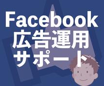 フェイスブック広告の運用をサポートします Facebook公式認定資格保有者による運用の土台作り