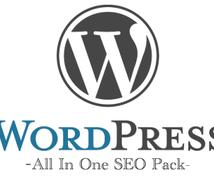 WordpressサイトのSEO基本設定します Wordpress初心者でSEO対策の設定にお困りの方へ