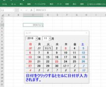 Excelでカレンダー入力BOXを作ります。