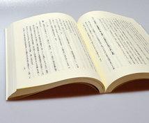 【書籍出版8冊経験】小説の書き方、疑問を丁寧に教えます。