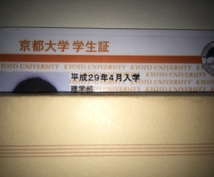京都大学理系一回生が、受験、勉強等の相談に応じます 東大模試、京大模試で成績優秀者として指名掲載経験があります。