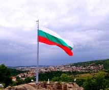 ブルガリアの日常をプレゼントします みんなに日本以外の国の面白さを知ってほしい!主におしゃべり