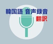 韓国語の音声録音致します 韓国語の練習のためにネイティブの発音が必要な方におすすめ!