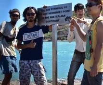 オーストラリア大陸最北端と最南端への行き方教えます 日本人には知られていない所に行きたい方へオススメ!
