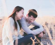 結婚、再婚を望むあなたをお手伝いします 人生のパートナーとずっと続く愛のある生活を手に入れる!