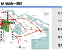 中国江蘇省溧陽市にある経済開発区をご紹介します 【製造業の方必見!】経済開発区に工業用地あります。