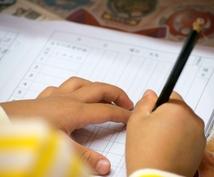 中学受験に挑むお子さんのお母さまへ!伝授します 『中学受験合格!のための目標達成術』親子で合格つかませます!
