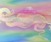 金運・財運アップ!眠っている気を呼び起こします 龍神様のお力をお借りして、金運・財運の向上をお手伝いします
