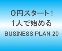 起業準備 0円一人 ビジネスプラン20個紹介します 0円スタート !  1人で始める!起業独立準備中の方に
