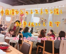 中国深センでご希望のレストランをお探しします 深セン在住日本人が、ガイドブックにはないレストランを紹介