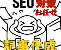 SEO対策済み!高品質なブログ記事を作成します 【上位表示も】見出し付きでありながら低コスト実現!