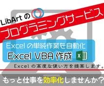 Excelの作業をVBAで自動化します 面倒な作業が瞬時に終わる!マクロで作業効率化!