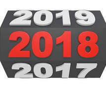 2018年【文字数ギリギリ大容量】解説します 何月に何が起きる?★☆恋愛・仕事・金運・総合運+α☆★