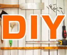DIYの設計図作成いたします 寸法と、作りたい内容を教えてください。