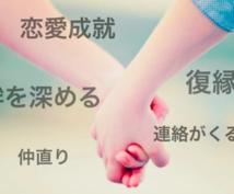 即日対応!あなたと彼のご縁を結びます 彼との仲を深める、復縁したい、複雑な恋愛だけど成就したい!