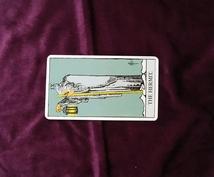 タロット占い致します タロットカードで貴方の未来をリーディング致します