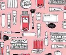 お家にあるメイク道具で今よりも可愛くします 美容のプロに丁寧に的確なメイクアドバイスを受けたい方必見