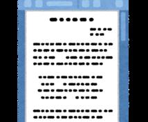 ワード・エクセルで町内会・PTAなど文書作成します 脱「いつものやつ」! レイアウト刷新も承ります!