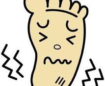 ☆足の臭い対策☆